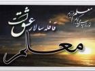 Khatera Fakher