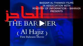 The Barrier - Al Hajiz
