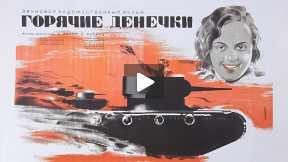 Горячие денёчки / Red Army Days
