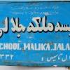 Malake Jalali School