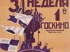Russian Films TV