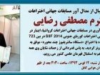 Mirman Hayati High School