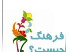 Ameneh akbary