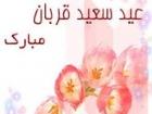 Roqia Akbary