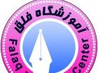 Falaq Training Center