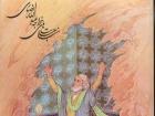 fatima farzanayar
