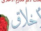 Fatanah Shirzad