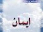 Hamed Quraishi