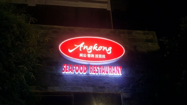 A Restaurant Review Of Our Dining Experience In Angkong