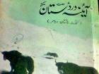 Hidayatullah Akhtar