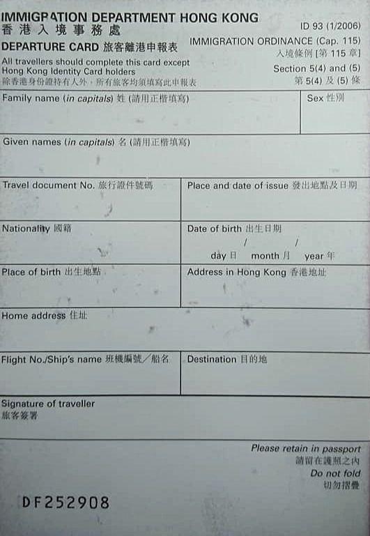departure_card