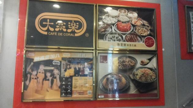 cafe_de_coral_hk