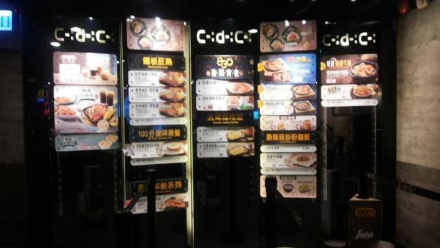 hongkong_fast_food
