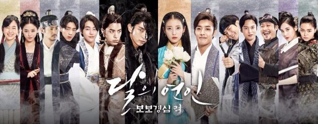 moon_lovers_scarlet_heart_ryeo_korean_drama