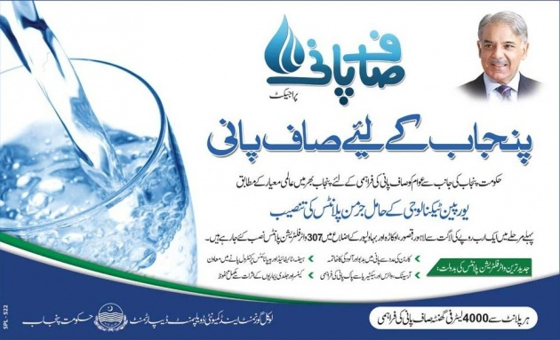 clean_water_project