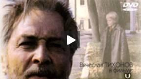 Belyy Bim - Chyornoe ukho part 1