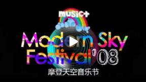 Modern Sky Festival - 8
