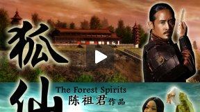 The Forest Spirits 狐仙计