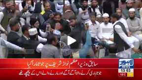 Nawaz Sharif attacked with shoe in Lahore