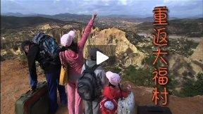 METAN'S ORIGINAL CHINESE TV SERIES DA FU CUN