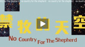 禁牧的天空(No Country for the shepherd)