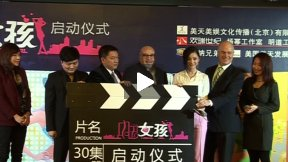Warner Brothers and Metan Development Group Develop New TV Series In China