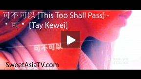 可不可以 [This Too Shall Pass] - 郑可为 [Tay Kewei] [ Official Music Video ]!