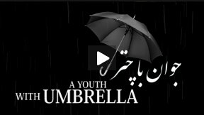 A Youth with an Umbrella - short film