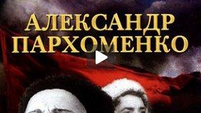 Alexander Parkhomenko / Александр Пархоменко