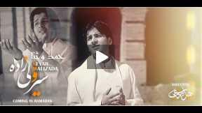 حمد و ثنا - Hamd o Sana