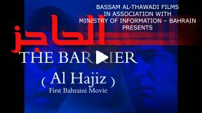 The Barrier - Al Hajiz