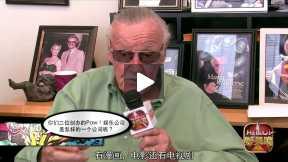 漫画大师Stan Lee专访