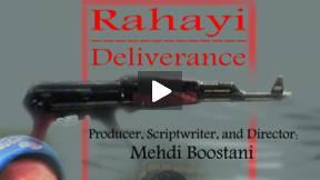 Deliverance (Rahayi)