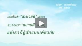 Sabaidee Luang Prabang(Good Morning Luang Prabang)